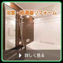 浴室・給湯器リフォーム