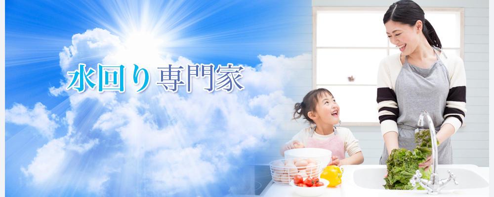 (株)モトザワホーム機器|東京都江戸川区・江東区のキッチン・浴室・トイレ・介護リフォーム・給湯器交換トップ画像2